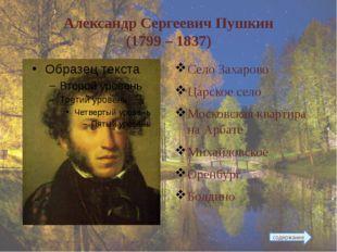 Иван Сергеевич Тургенев (1818 – 1883) Музей-заповедник «Спасское -Лутовиново
