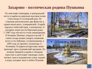 Захарово - поэтическая родина Пушкина По описанию очевидцев, в центральной ча