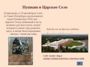 Лев Николаевич Толстой (1828 – 1910) Ясная Поляна Усадьба в Хамовниках tolst