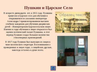 Николай Алексеевич Некрасов (1821 – 1877) Музей заповедник Некрасова «Караби