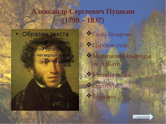 Иван Сергеевич Тургенев (1818 – 1883) Музей-заповедник «Спасское -Лутовиново...