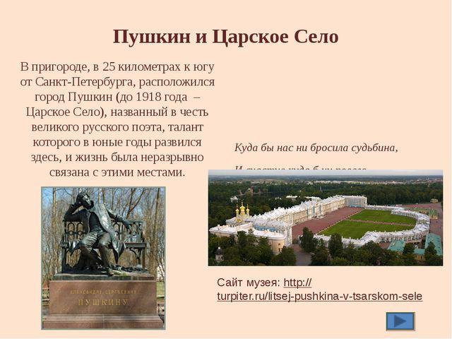 Лев Николаевич Толстой (1828 – 1910) Ясная Поляна Усадьба в Хамовниках tolst...