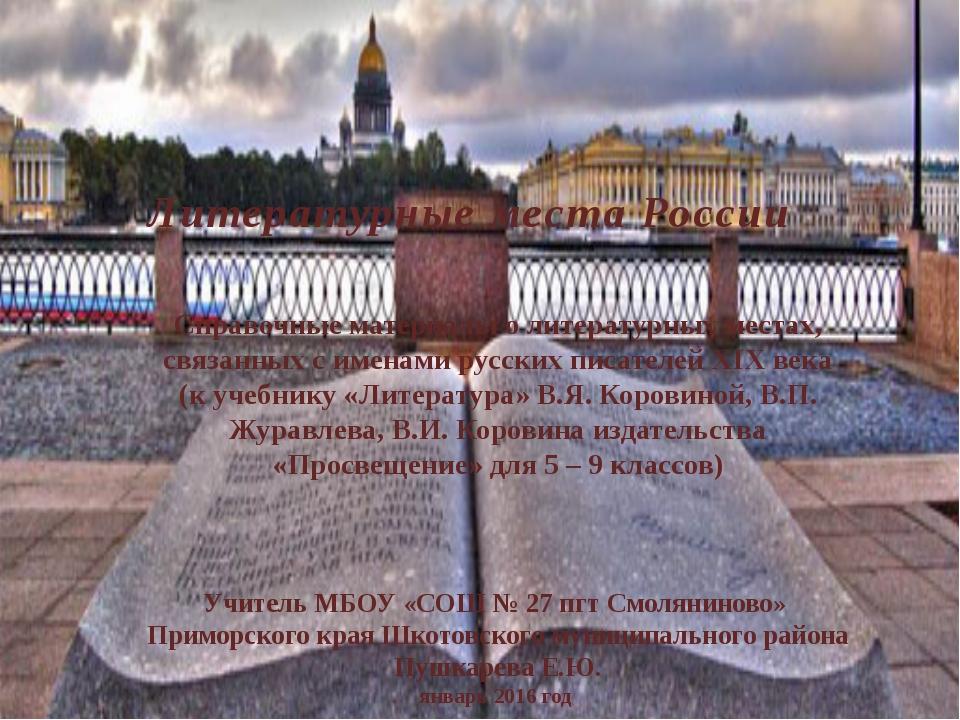 Литературные места России Справочные материалы о литературных местах, связанн...