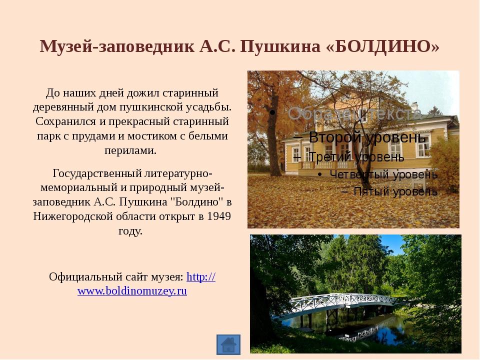 Дом – музей М.Ю. Лермонтова в Москве Коллекция музея собиралась с 1934 года....