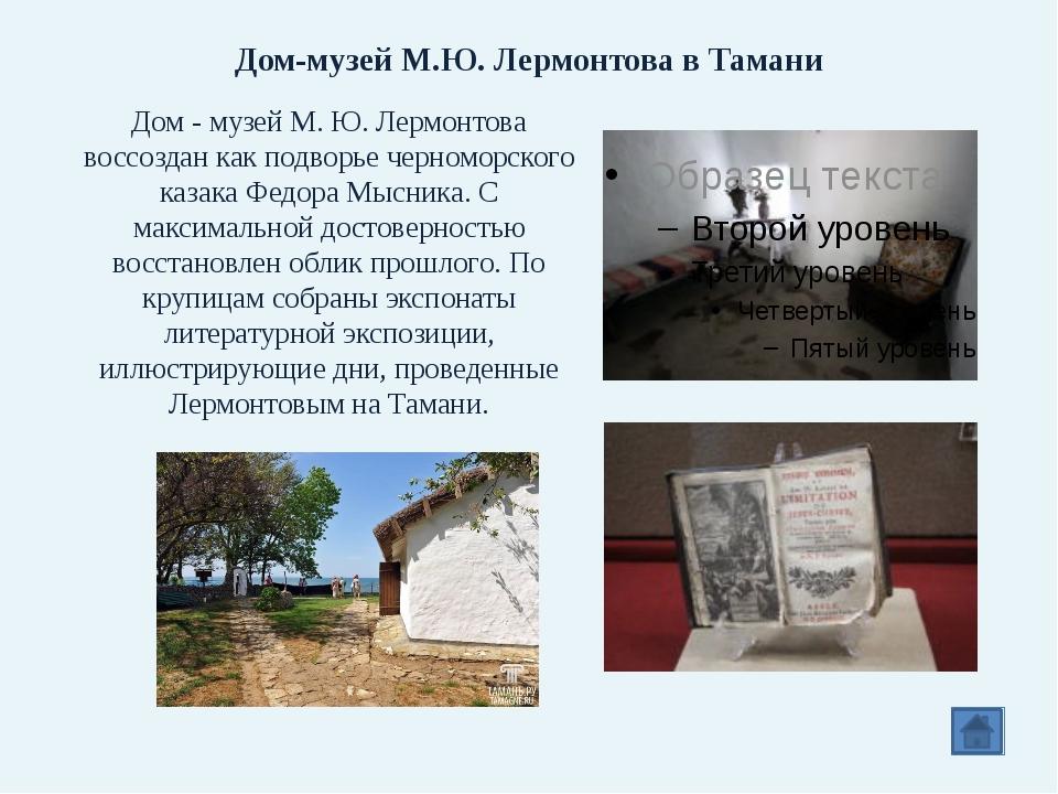 Мемориальный музей Н.В. Гоголя в Москве Гоголь занимал две комнаты первого э...