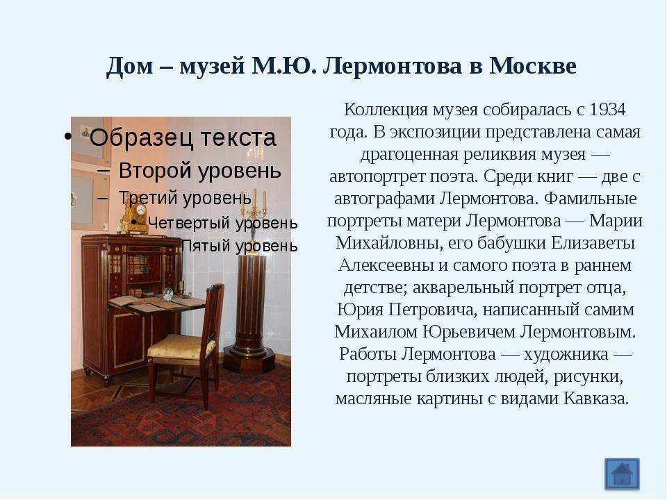 Усадьба Льва Толстого в Хамовниках «Хамовники» — старинная московская усадьб...