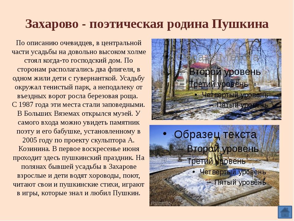 Захарово - поэтическая родина Пушкина По описанию очевидцев, в центральной ча...