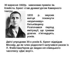 30 вересня 1922р. завоював премію ім. Клейста. Брехт став драматургом Камерн