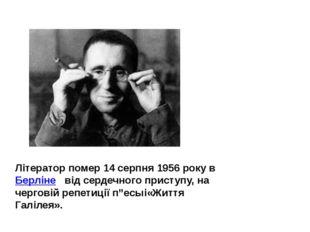 Літератор помер 14 серпня 1956 року в Берліне від сердечного приступу, на че