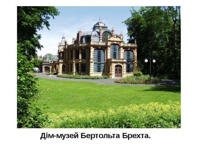 Дім-музей Бертольта Брехта.