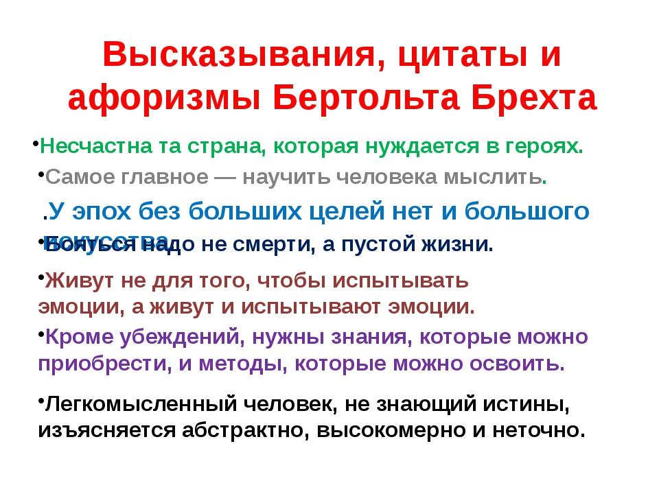 Высказывания, цитаты и афоризмы Бертольта Брехтa Несчастна та страна, котора...