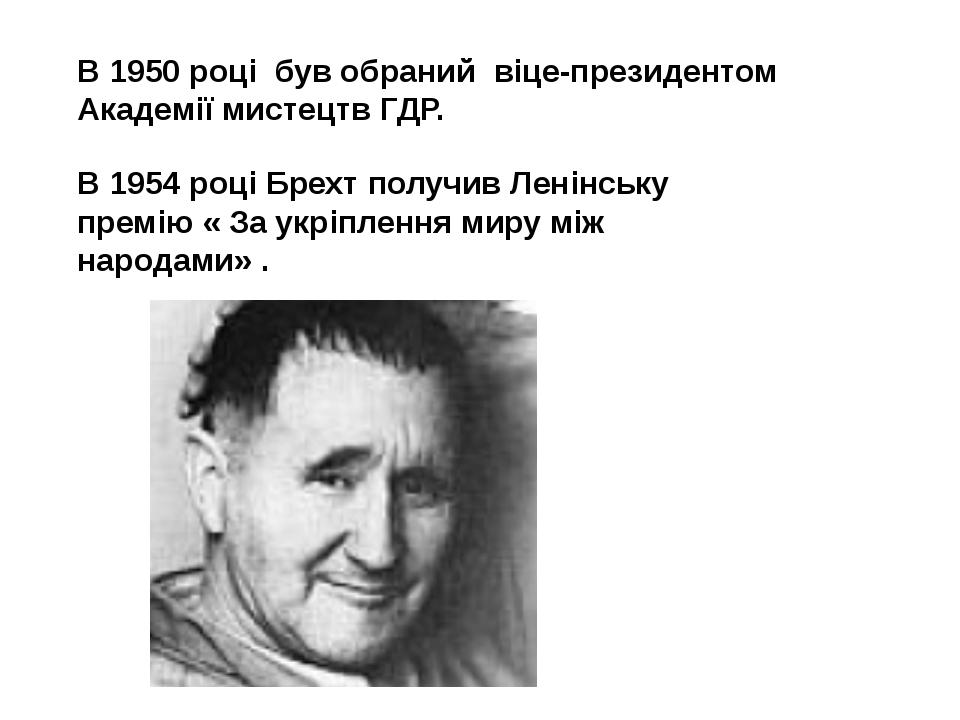 В 1954 році Брехт получив Ленінську премію « За укріплення миру між народами...