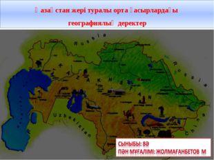 Қазақстан жері туралы орта ғасырлардағы географиялық деректер