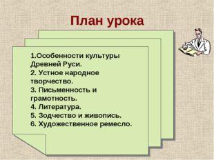 План урока 1.Особенности культуры Древней Руси. 2. Устное народное творчество