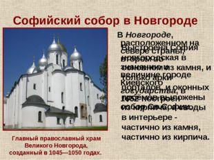 Софийский собор в Новгороде В Новгороде, расположенном на севере страны, втор