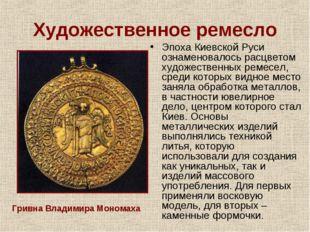 Художественное ремесло Эпоха Киевской Руси ознаменовалось расцветом художеств