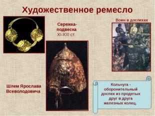 Художественное ремесло Кольчуга - оборонительный доспех из продетых друг в др