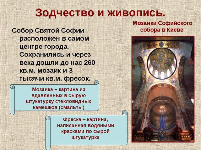 Зодчество и живопись. Собор Святой Софии расположен в самом центре города. Со...