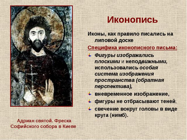 Иконы, как правило писались на липовой доске Специфика иконописного письма: Ф...