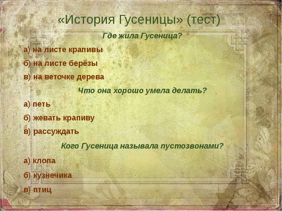 «История Гусеницы» (тест) Где жила Гусеница? а) на листе крапивы б) на листе...