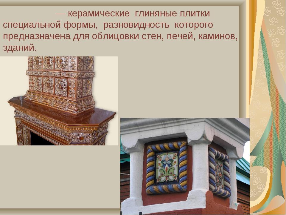 Изразцы́—керамические глиняные плитки специальной формы, разновидность ко...