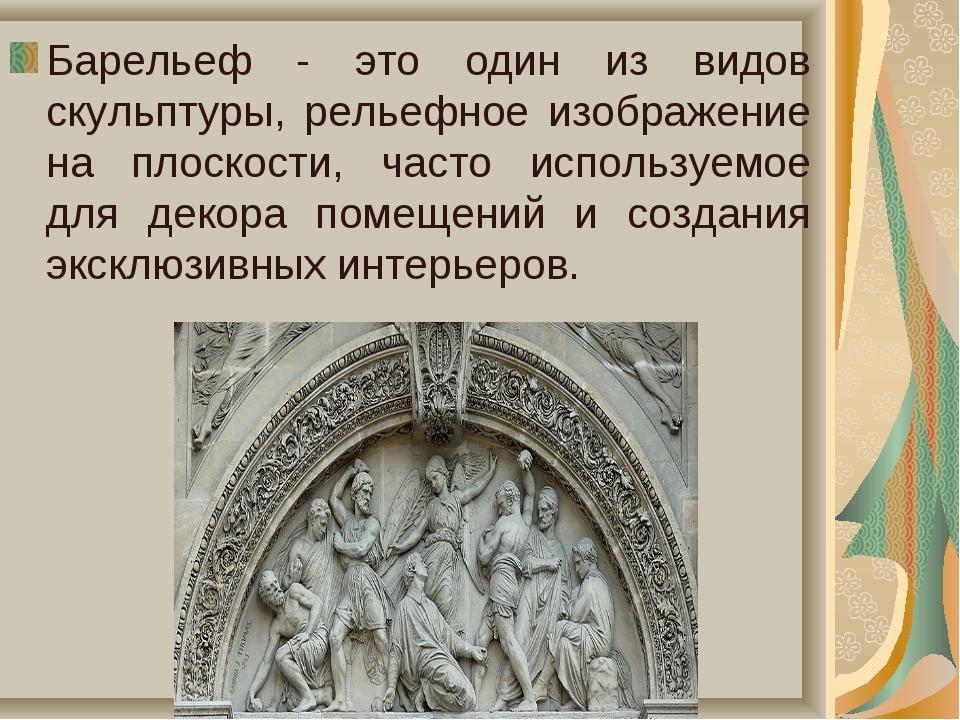 Барельеф - это один из видов скульптуры, рельефное изображение на плоскости,...