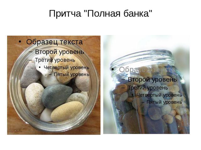 """Притча """"Полная банка"""""""