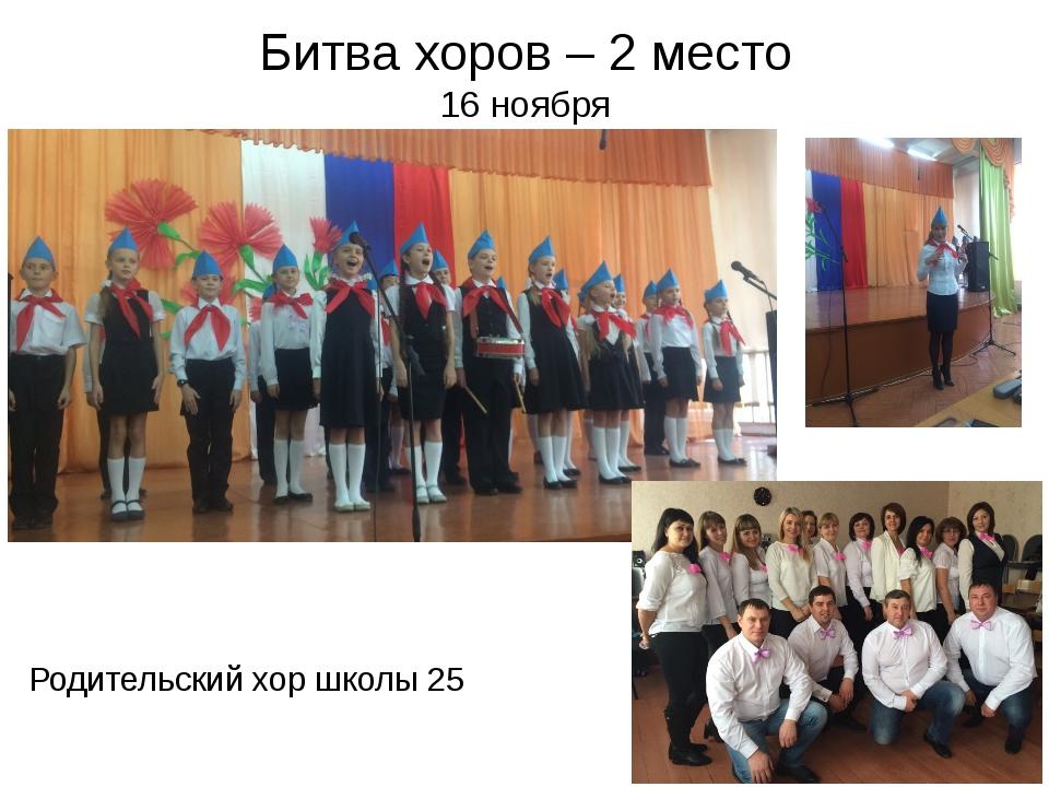 Битва хоров – 2 место 16 ноября Родительский хор школы 25