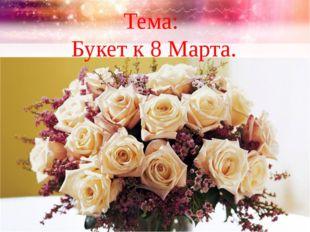 Тема: Букет к 8 Марта. http://linda6035.ucoz.ru/