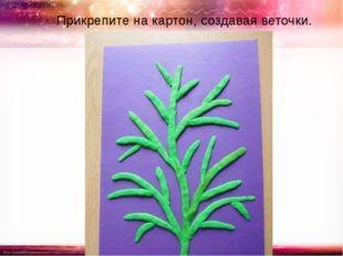 Прикрепите на картон, создавая веточки. http://linda6035.ucoz.ru/