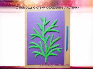 С помощью стеки оформите листочки http://linda6035.ucoz.ru/