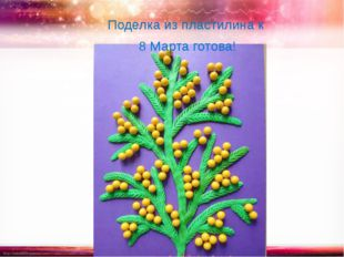 Поделка из пластилина к 8 Марта готова! http://linda6035.ucoz.ru/