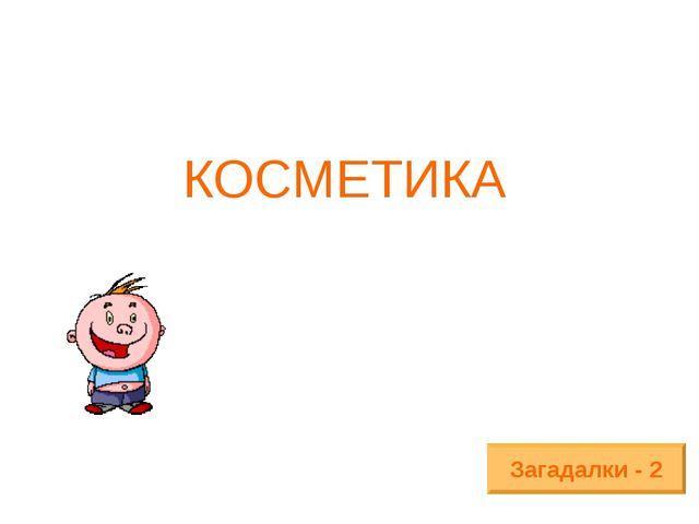 КОСМЕТИКА Загадалки - 2