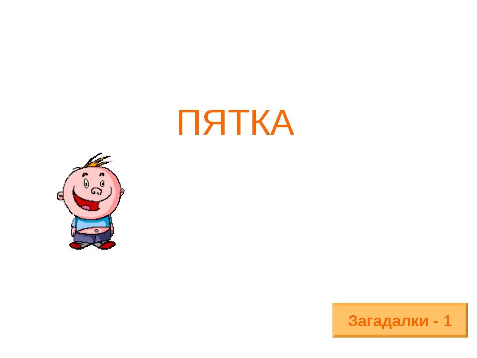 ПЯТКА Загадалки - 1