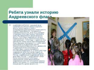 Ребята узнали историю Андреевского флага АНДРЕЕВСКИЙ ФЛАГ, кормовой флаг кора