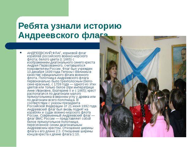 Ребята узнали историю Андреевского флага АНДРЕЕВСКИЙ ФЛАГ, кормовой флаг кора...