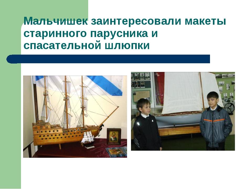 Мальчишек заинтересовали макеты старинного парусника и спасательной шлюпки
