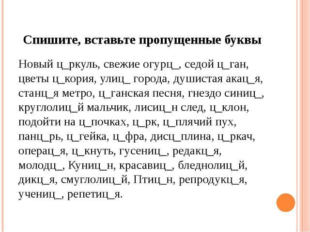 Спишите, вставьте пропущенные буквы Новый ц_ркуль, свежие огурц_, седой ц_ган...
