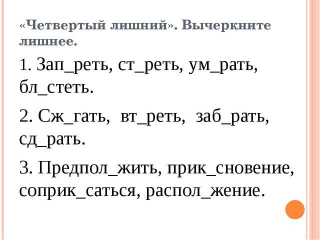 «Четвертый лишний». Вычеркните лишнее. 1. Зап_реть, ст_реть, ум_рать, бл_стет...
