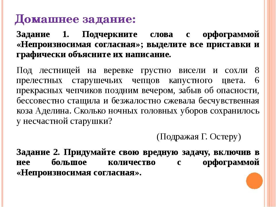 Домашнее задание: Задание 1. Подчеркните слова с орфограммой «Непроизносимая...