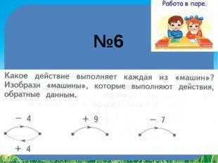 №6 FokinaLida.75@mail.ru