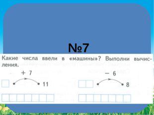 №7 FokinaLida.75@mail.ru
