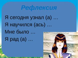 Рефлексия Я сегодня узнал (а) … Я научился (ась) … Мне было … Я рад (а) … Fok