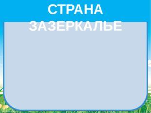 СТРАНА ЗАЗЕРКАЛЬЕ FokinaLida.75@mail.ru