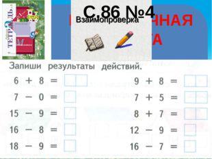 ПРОВЕРОЧНАЯ РАБОТА С.86 №4 FokinaLida.75@mail.ru
