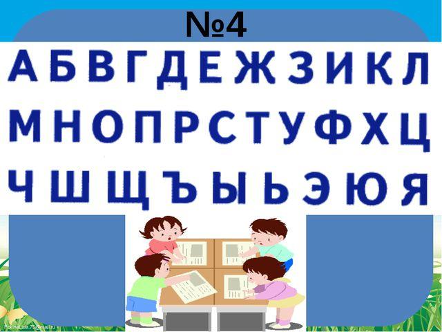 №4 FokinaLida.75@mail.ru