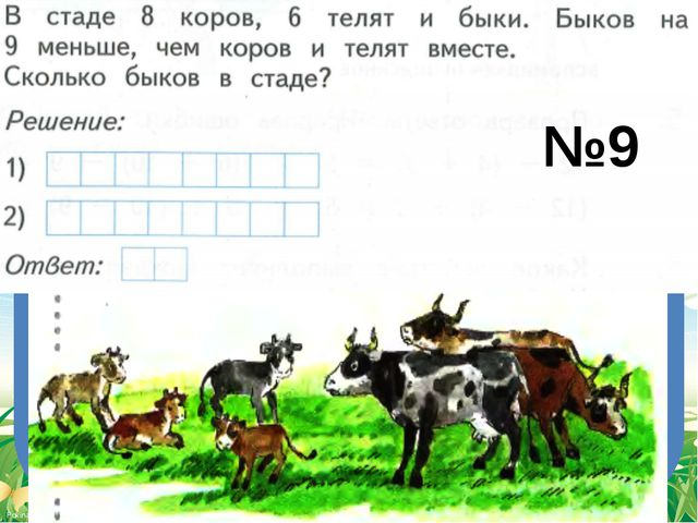 №9 FokinaLida.75@mail.ru