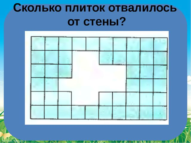 Сколько плиток отвалилось от стены? FokinaLida.75@mail.ru