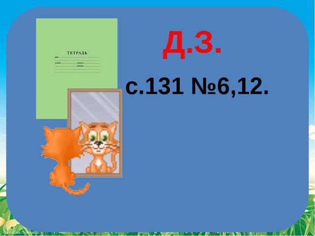 Д.З. с.131 №6,12. FokinaLida.75@mail.ru