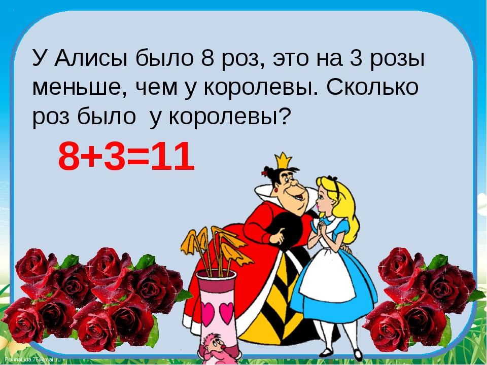 У Алисы было 8 роз, это на 3 розы меньше, чем у королевы. Сколько роз было у...